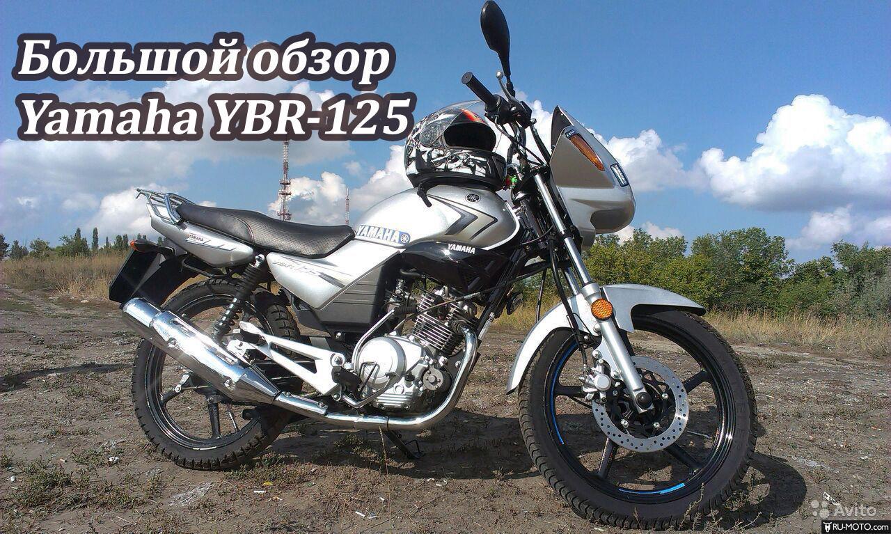 obzor-yamaha-ybr-125