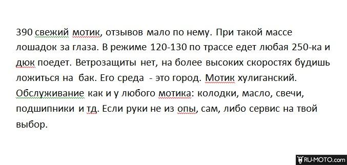 Отзыв о мотоцикле КТМ 390 с motoshkola.ru