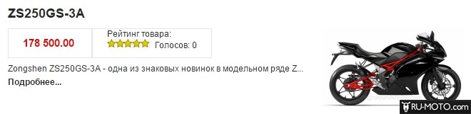 Скриншот цены с сервиса moto-dom.net