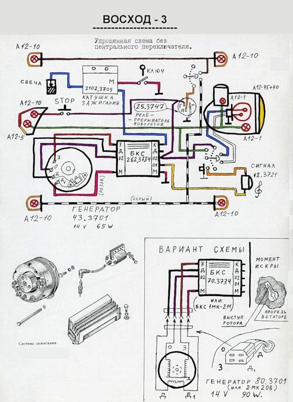 Электрическая схема мотоцикла Восход 3М.