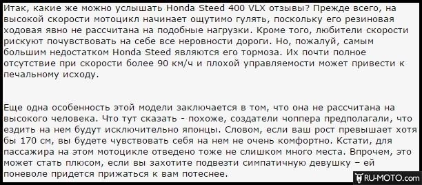 Скриншот отзыва о Honda Steed №1.