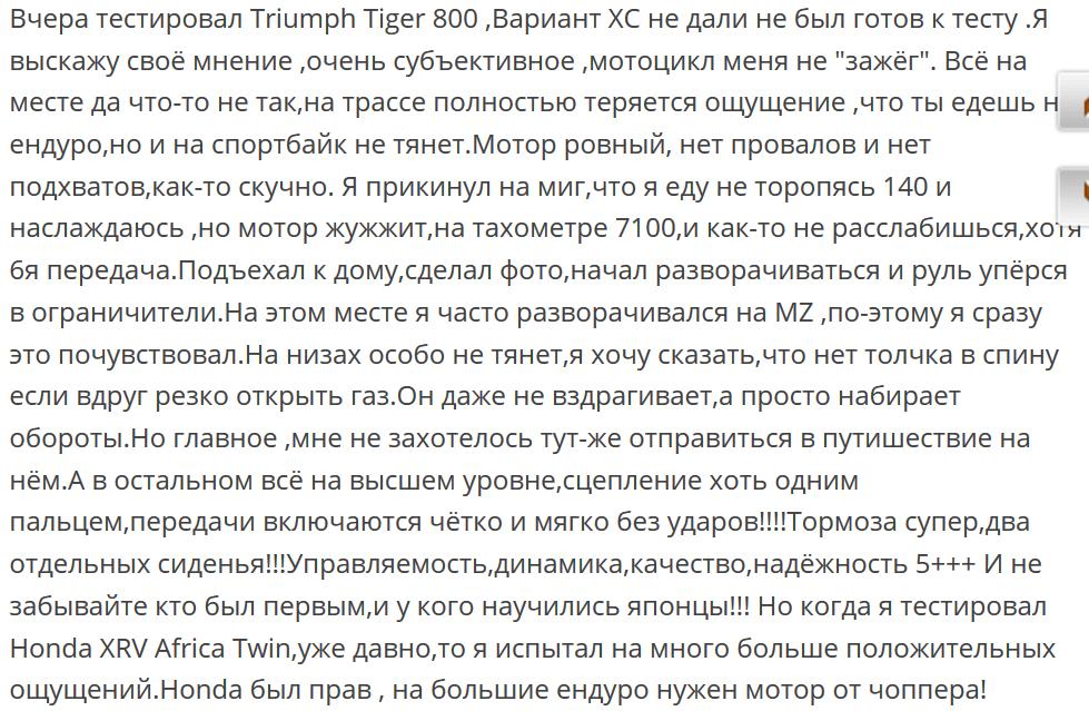 Отзывы владельцев Тriumph Тiger 800 ХС