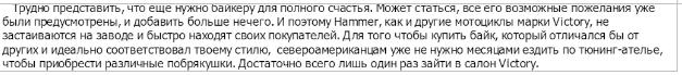 Отзывы владельцев Victory Hammer