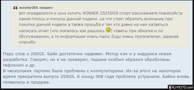 Отзыв владельца ZS250GS