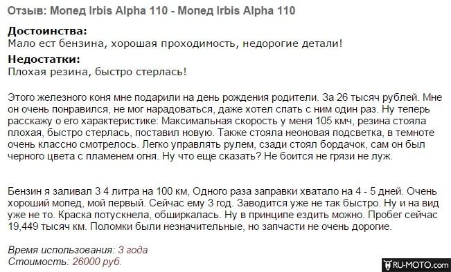 "Отзыв №1 владельца мопеда ""Альфа"" 110"