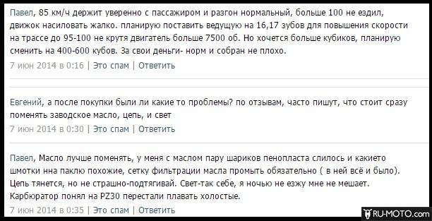 3 отзыва о Stels Flame. Скриншот из группы vk.com