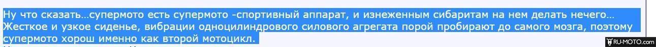 otzyvy-vladelcev-ybr250
