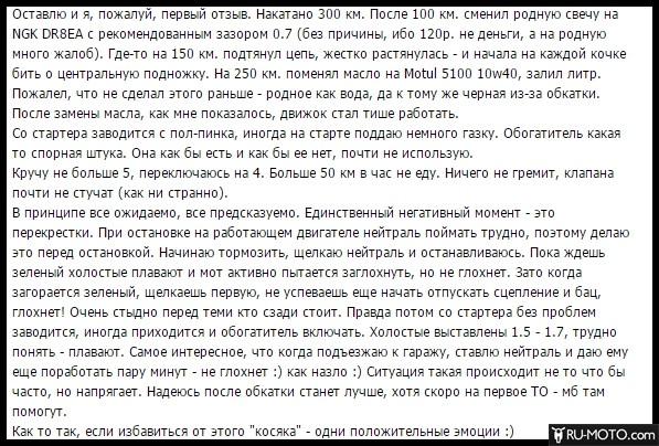 Скриншот отзыва №4 из группы вконтакте