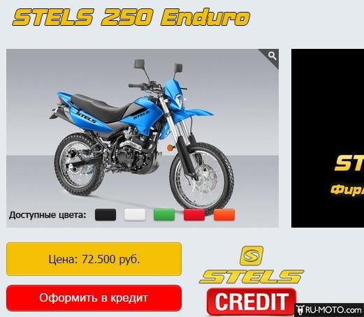 Цена на мотоцикл на официальном сайте Stelsmoto