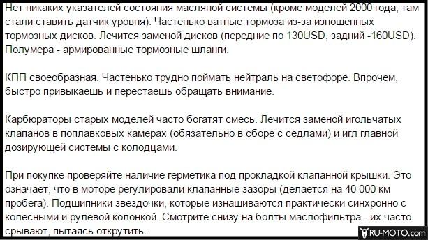 Отзыв владельца о TDM 850 №1. Скриншот с портала my.auto.ru