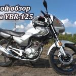 Yamaha YBR-125 -  действительно ли лучший малокубатурный мотоцикл?