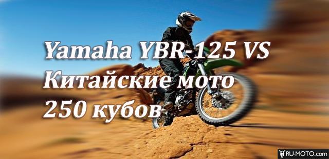 Сравнение YBR-125 и китайских 250 кубовых мотоциклов