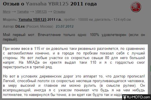 Отзыв о мотоцикле Yamaha YBR-125