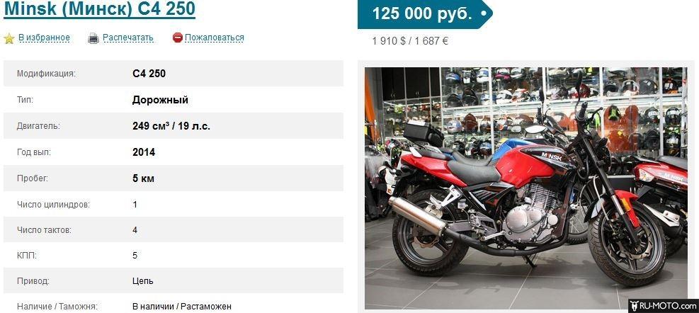 Цены на Минск С4 250