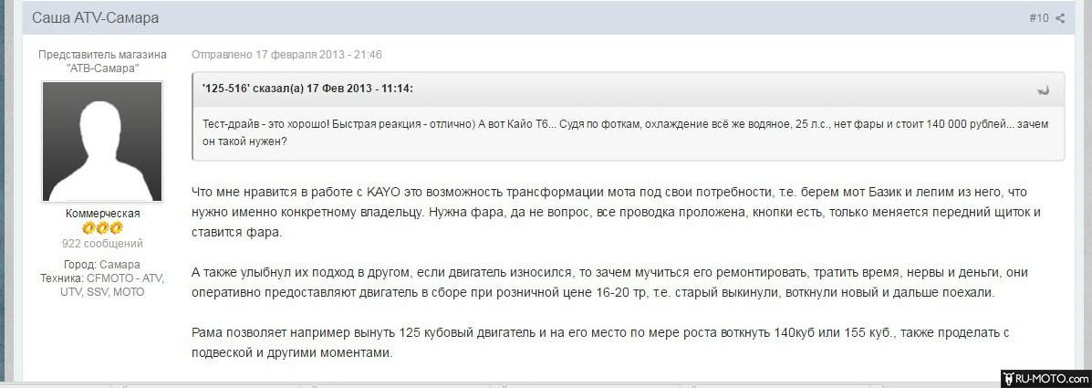 Отзыв о Kayo T2 250 enduro