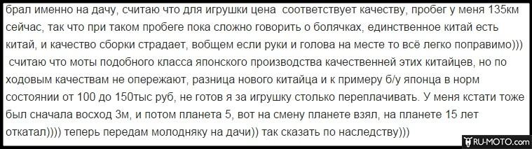 Отзыв №1 с форума китайской мототехники china-moto.ru