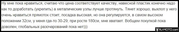 Отзыв №2 с форума китайской мототехники china-moto.ru