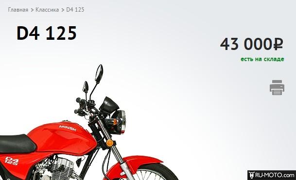 Цена на Минск Д4 125 у официального дилера в Москве