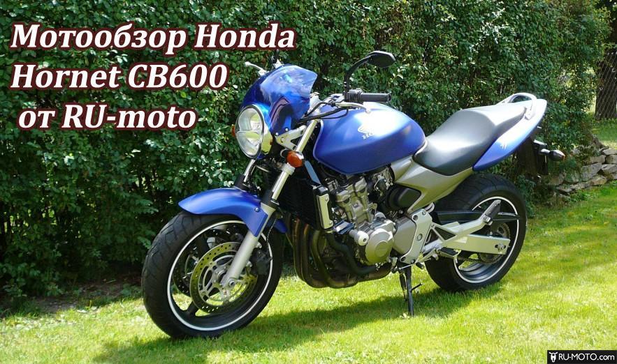 Мотообзор Honda cb 600