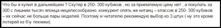 Отзыв владельца Лифан LF 200