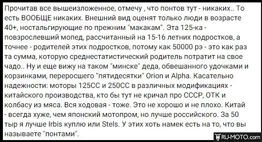 Скриншот отзыва владельца мотоцикла с портала auto.mail.ru
