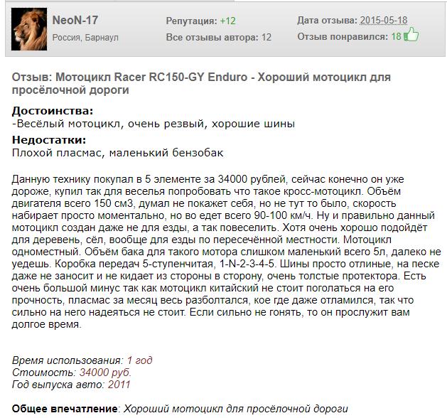 Отзыв собственника Racer Enduro RC150 GY