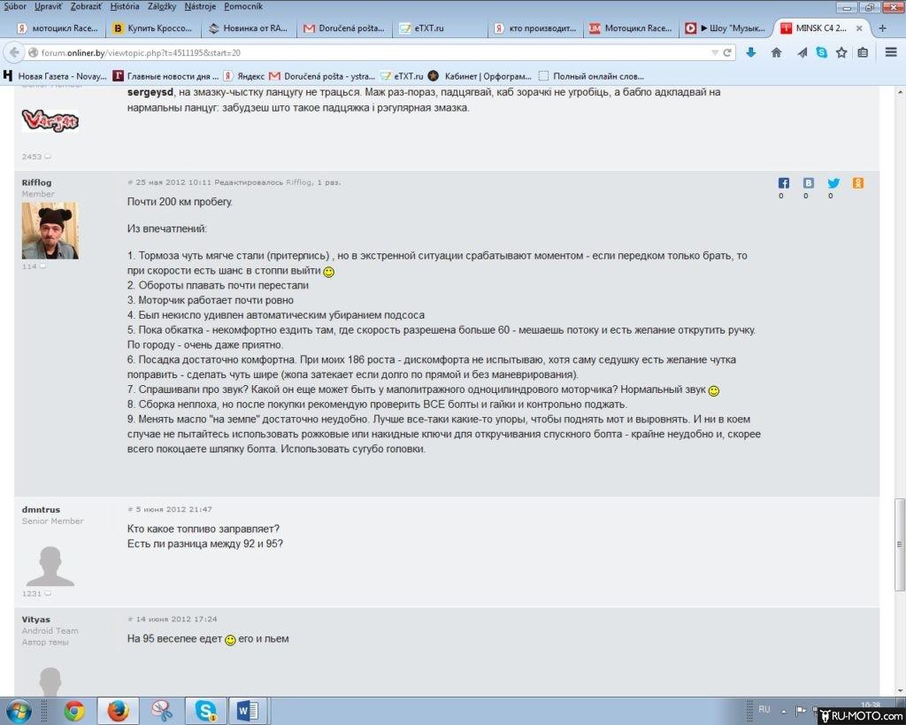 Отзывы о Минск С4 250