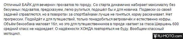 Отзыв о хонде хорнет с портала авто.ру