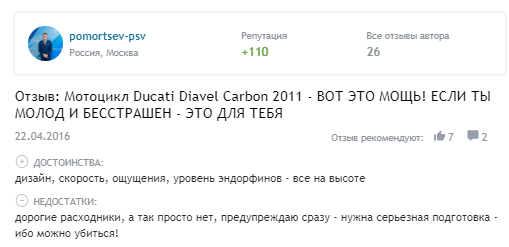 Отзыв владельца Ducati Diavel