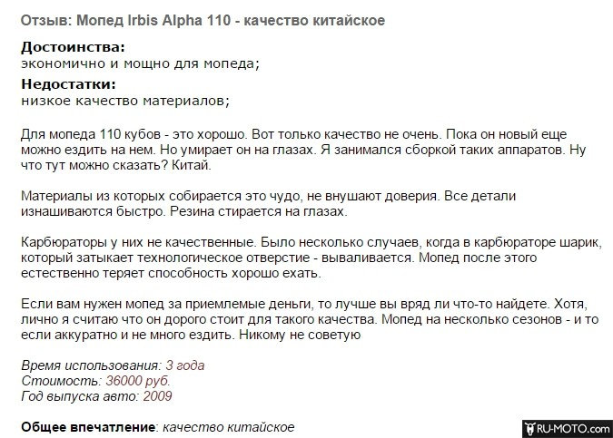 "Отзыв №2 владельца мопеда ""Альфа"" 110"