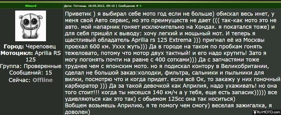 otzyv-ob-aprilia-125