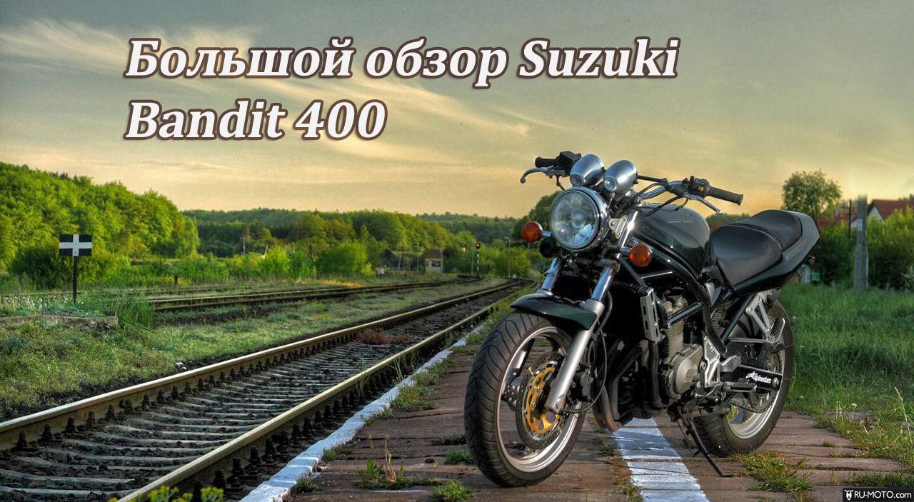 Подробный обзор мотоцикла Suzuki Bandit 400