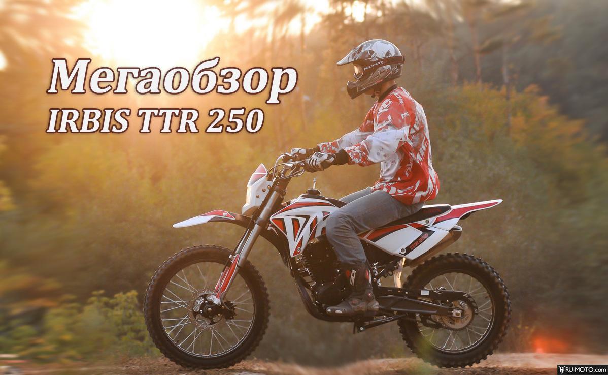 Большой обзор мотоцикла IRBIS TTR 250