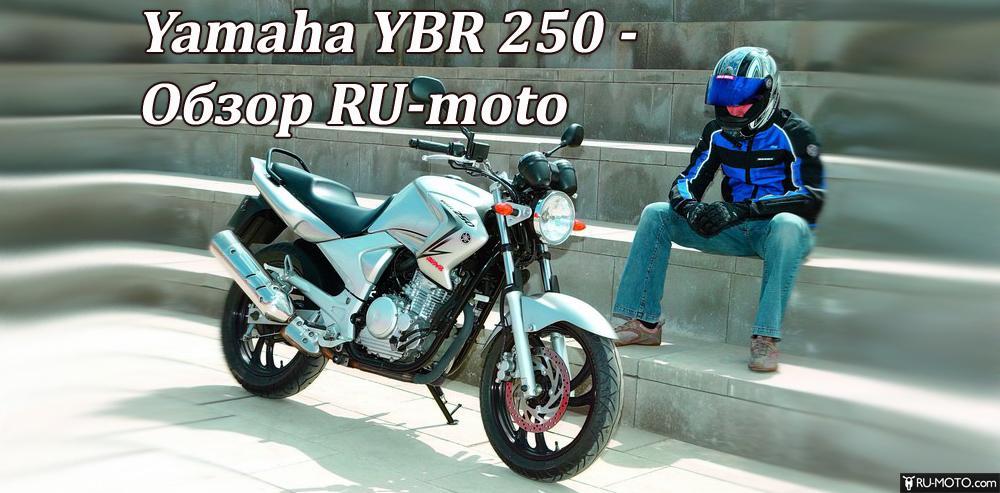 Большой обзор Yamaha YBR 250